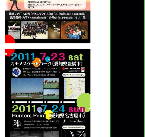 スクリーンショット(2011-06-08 0.11.39).png