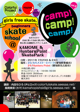 camp!camp!camp!1.jpg